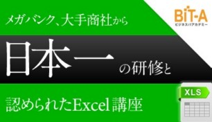 【日本一の研修】エクセル 関数を使わない大量データ集計