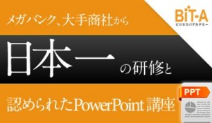 【日本一の研修】効率的なパワーポイント スライド作成テクニック