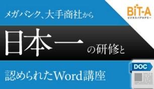 【日本一の研修】Word 2010 ビジネス文書のための効率的ワード活用テクニック