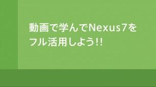 Nexus7 使い方 Dropboxを使ってファイルを同期する方法