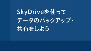 SkyDriveアプリでフォルダーを作成する Windows 8 Skydrive使い方