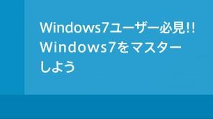 Windows 7 使い方 デスクトップの背景画像を変更する