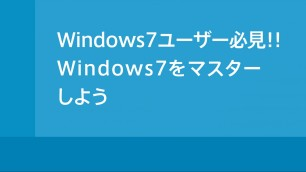 Windows 7 使い方 付箋を貼る