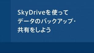 SkyDriveのファイルを共有する方法