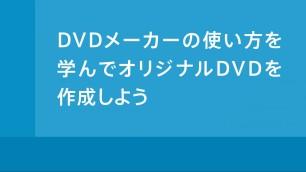 DVDメーカー 使い方 DVDのタイトルを変更する
