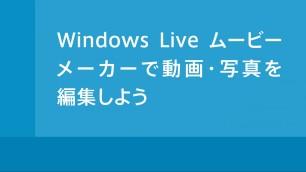 プロジェクトからWindows Live ムービーメーカーを起動する
