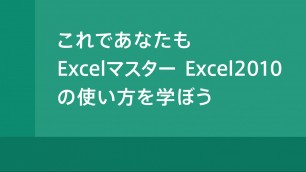 シートに名前を付け、見出しに色を付ける Excel2010