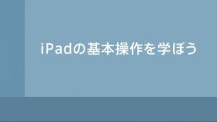 iPad 使い方 初期設定 iPad mini