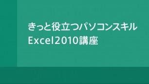 条件に合うデータの件数をカウントする Excel2010