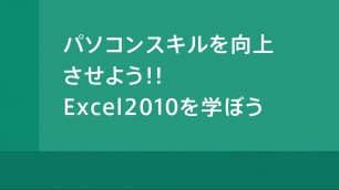 グラフデザインの変更 Excel2010