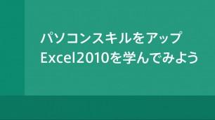 PDFに変換する Excel2010