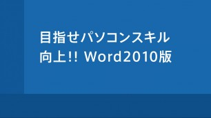 文字の挿入 文字の選択 Word2010