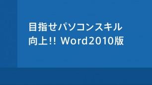 文字列の間隔を変更する Word2010