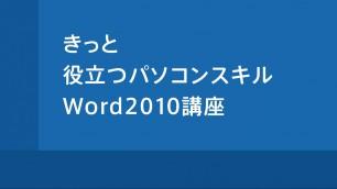 段落の左側位置の設定 Word2010