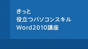 文字を線で囲む Word2010