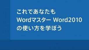 表の中に文字を入力する Word2010