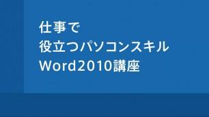 表の配置を変更する Word2010