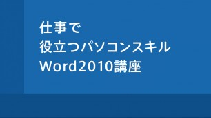 グラフの種類を変更する Word2010
