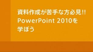 パワーポイント2010を起動する PowerPoint 2010