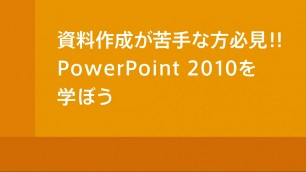 スライドを挿入する PowerPoint2010