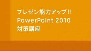 テキストにワードアートを適用させる PowerPoint2010