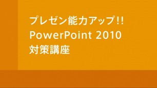 ワードアートのスタイルを変形させる PowerPoint2010