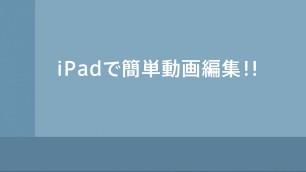 ビデオにBGMを挿入する iPadでiMovieを使う