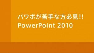 既存のスライドに表を挿入する PowerPoint2010