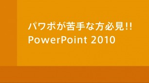 写真の不要な部分をトリミングする PowerPoint2010
