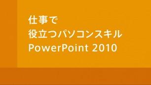 音声が自動的に再生されるように設定する PowerPoint2010