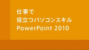 印刷プレビューを表示する PowerPoint2010