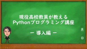 現役高校教師が教えるPythonプログラミング講座その1  ー導入編ー