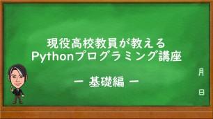 現役高校教師が教えるPythonプログラミング講座その2  ー基礎編ー