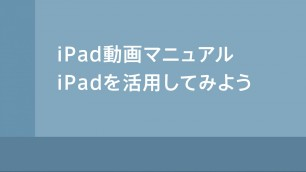 iPadにWindows Liveメールを設定する