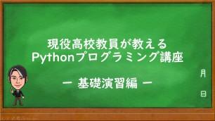 現役高校教師が教えるPythonプログラミング講座その3 ー基礎演習編ー