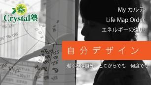 Crystal塾 自分デザイン:MYカルテ・3つの星を生きる 人生を選びオーダーする方法
