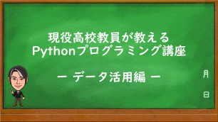 現役高校教師が教えるPythonプログラミング講座その4  ーデータ活用編ー