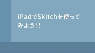iPad mini Skitch 使い方 既存の写真を加工、保存する