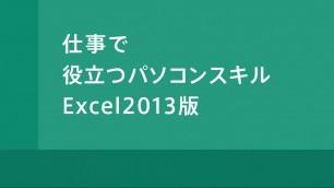 Excel2013 作成したリストから選択するだけの簡単データ入力