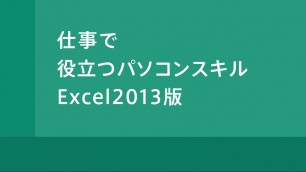Excel2013 作成した表を用紙の中央に印刷させる方法