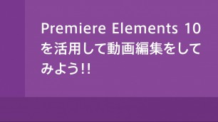 Premiere Elements 10 エフェクトの適用と編集、削除