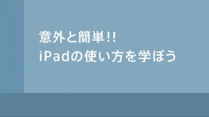 iPad mini FacebookアカウントでLINEにログインする