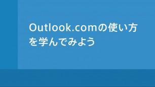 Outlook.comからサインアウトする