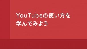 Youtube 機能を確認する