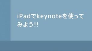 Keynote for iPad 共有メニューの使い方