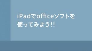 iPadでエクセルを編集 QuickOfficeをインストールする