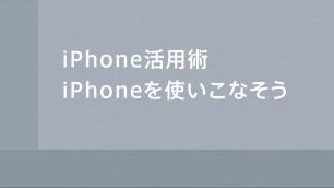 iMovie for iPhone5 基本ビデオ編集操作