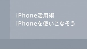 iMovie for iPhone5 音声を入れる ナレーションの入れ方
