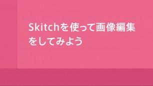 Skitchを入手する スキッチ使い方 動画マニュアル
