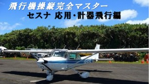 飛行機操縦完全マスターシリーズ Vol.3[セスナ 応用・計器飛行編]